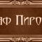 Граф Пирогов